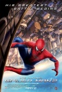 Saturday At The Movies: The Not-So Amazing Spider-Man2