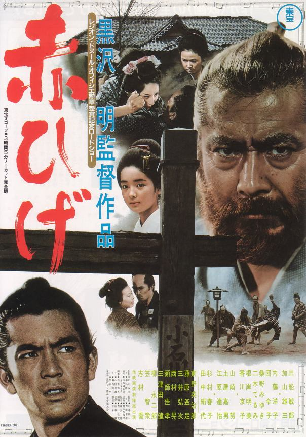 Japanese Poster for Akahige (Red Beard).