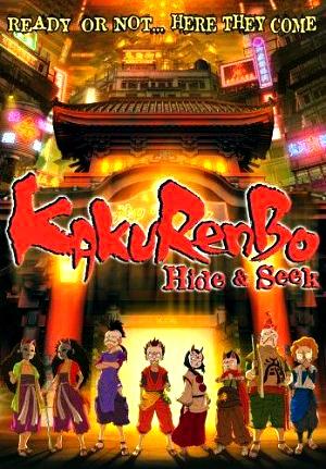 kakurenbo_filmposter